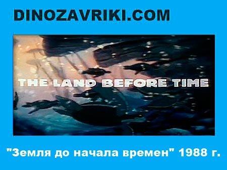 Земля до начала времен мультфильм 1988