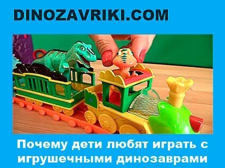 Игрушки про динозавров для детей