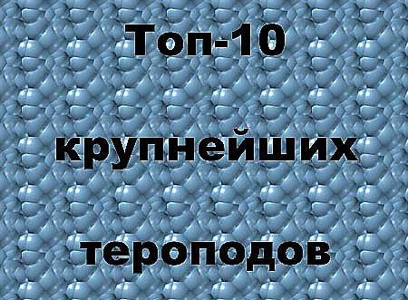 Тероподы