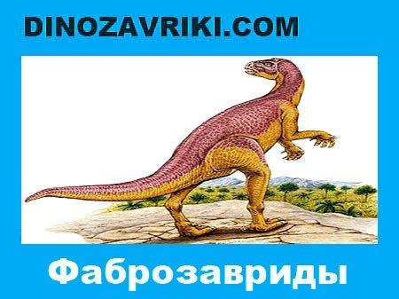 Фаброзавриды