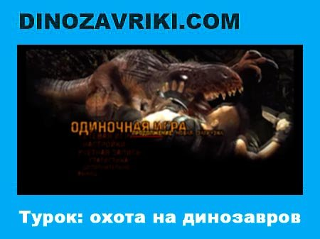 Турок: охота на динозавров