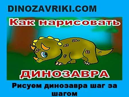 Видео динозавров рисуем