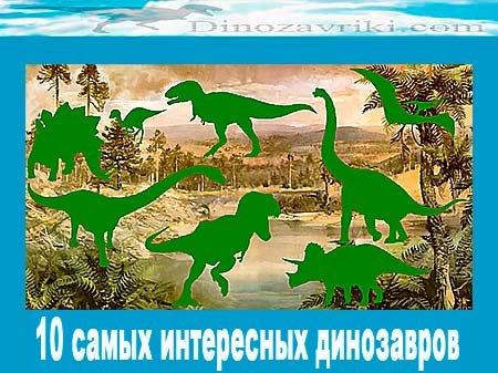 Самые необычные динозавры: 10 интересных