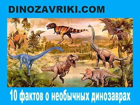 Необычные динозавры: 10 фактов
