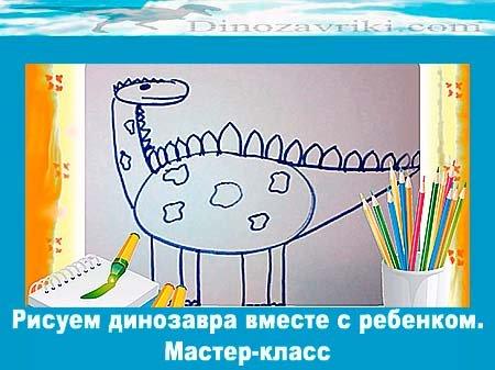 Рисуем динозавра вместе с ребенком. Мастер-класс