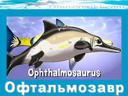 """Офтальмозавр - """"Глазастый ящер"""""""