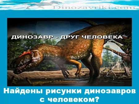 Охотились ли люди на динозавров?