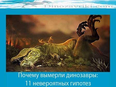 Ответ на вопрос почему вымерли динозавры? На сегодняшний день можно насчитать целых 11 гипотез