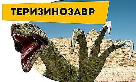 Теризинозавр крупнейший представитель отряда