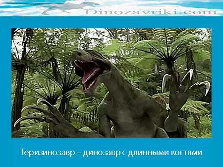 Теризинозавр - динозавр с длинными когтями
