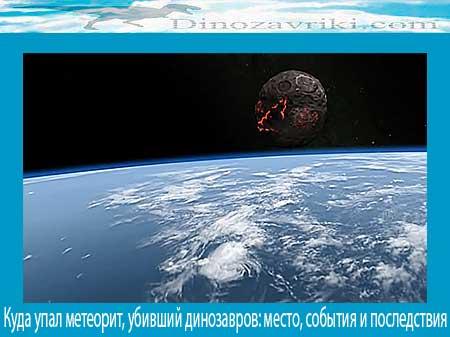 Куда упал метеорит убивший динозавров: место, события и последствия