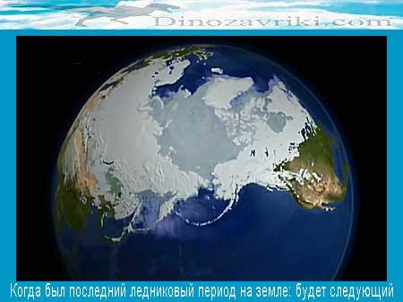 Когда был последний ледниковый период на Земле: будет следующий