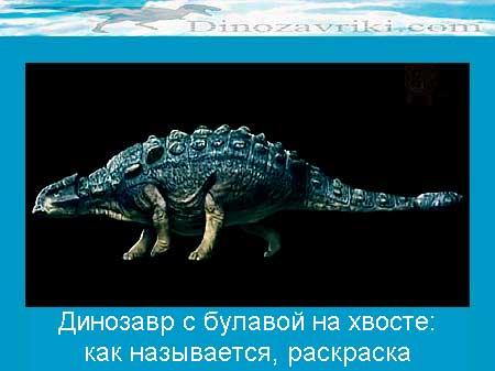Динозавр с булавой на хвосте: как называется, раскраска